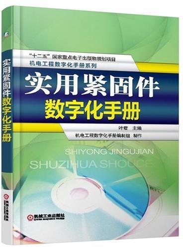 实用紧固件数字化手册