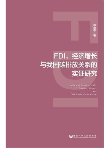 FDI、经济增长与我国碳排放关系的实证研究