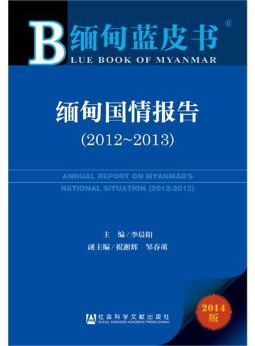 缅甸蓝皮书:缅甸国情报告(2012—2013)