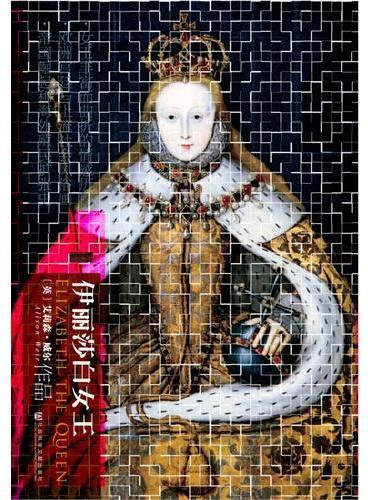 伊丽莎白女王