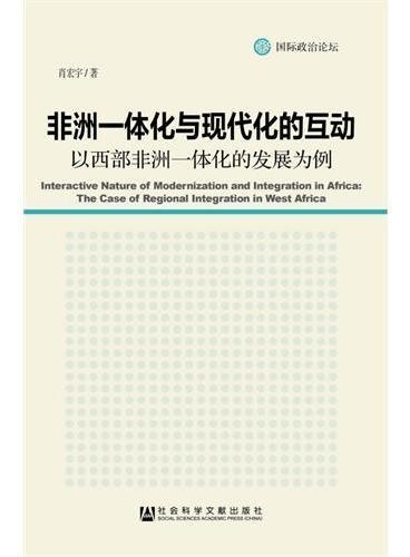 非洲一体化与现代化的互动