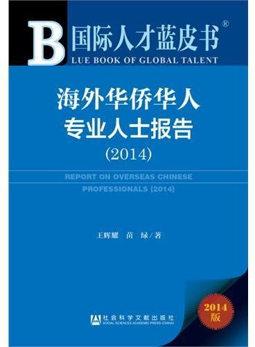 国际人才蓝皮书:海外华侨华人专业人士报告(2014)