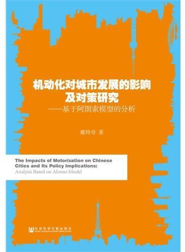 机动化对城市发展的影响及对策研究