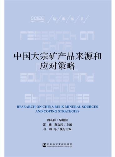 中国大宗矿产品来源和应对策略