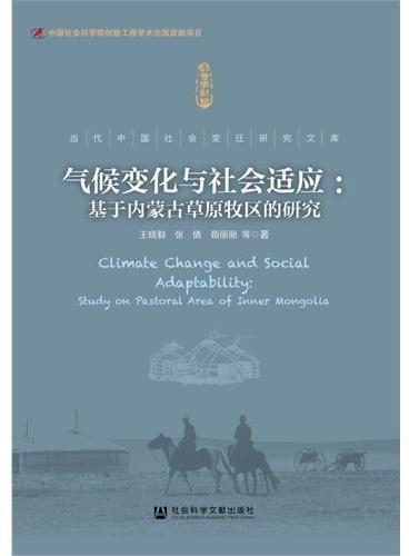气候变化与社会适应:基于内蒙古草原牧区的研究
