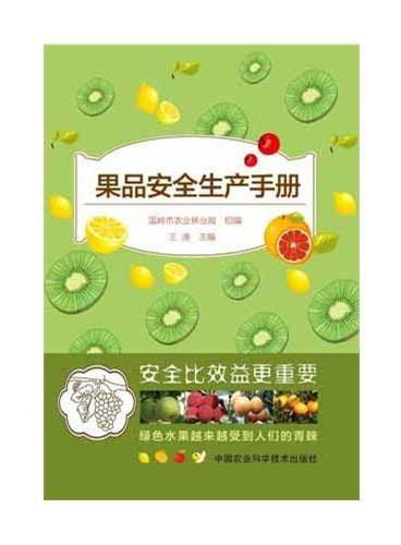 果品安全生产手册