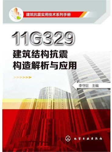 建筑抗震实用技术系列手册--11G329建筑结构抗震构造解析与应用