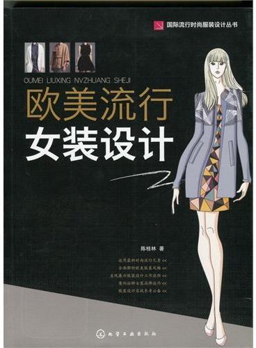 国际流行时尚服装设计丛书--欧美流行女装设计