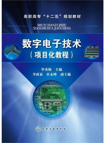 数字电子技术(项目化教程)(毕秀梅)