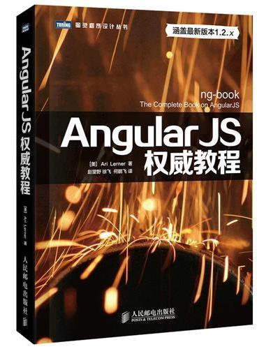 AngularJS权威教程