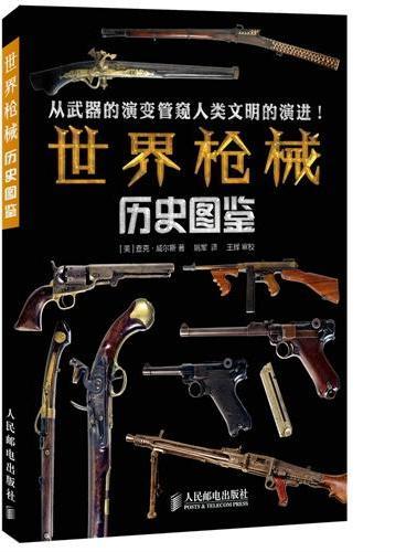 世界枪械历史图鉴