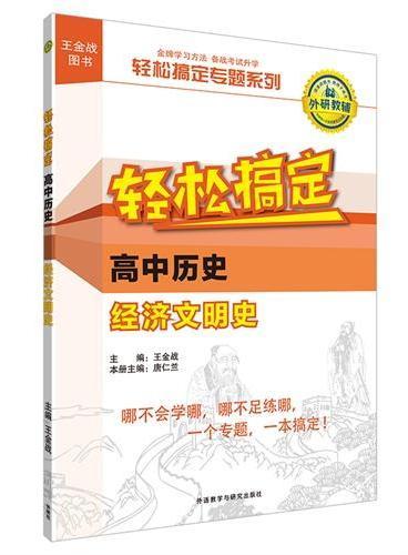 王金战系列图书:轻松搞定高中历史经济文明史