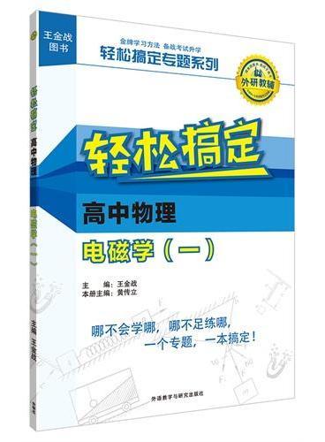 王金战系列图书:轻松搞定高中物理电磁学(一)