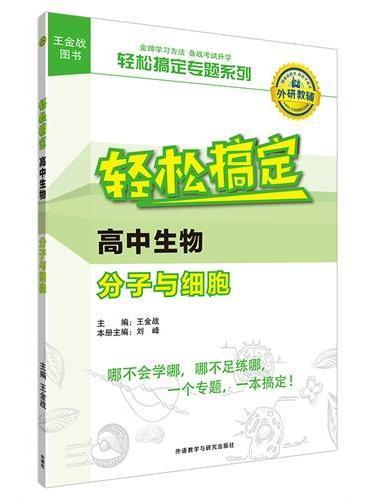 王金战系列图书:轻松搞定高中生物分子与细胞