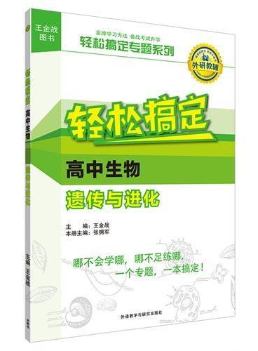 王金战系列图书:轻松搞定高中生物遗传与进化