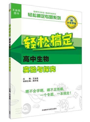 王金战系列图书:轻松搞定高中生物实验与探究