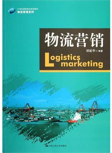 物流营销(21世纪高职高专规划教材·物流管理系列)