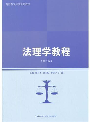 法理学教程(第二版)