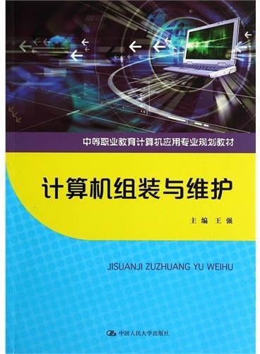 计算机组装与维护(中等职业教育计算机应用专业规划教材)