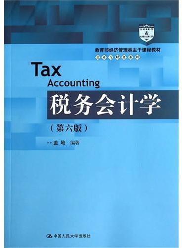 税务会计学(第六版)(教育部经济管理类主干课程教材·会计与财务系列)
