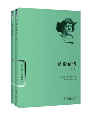 哥伦布传(全两卷)