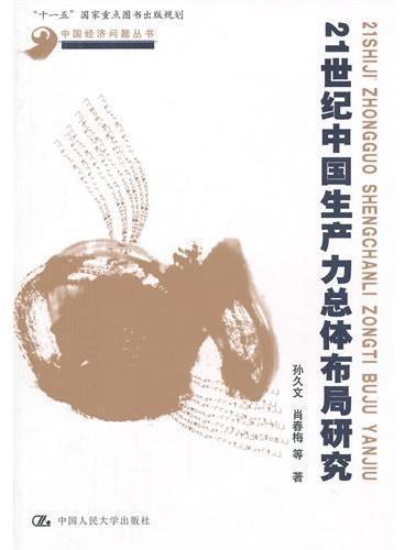 21世纪中国生产力总体布局研究(中国经济问题丛书)