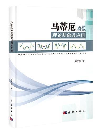 马蒂厄函数理论基础及应用