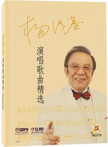 杨洪基演唱歌曲精选 附CD六张
