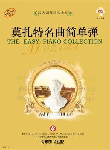 莫扎特名曲简单弹 附CD一张