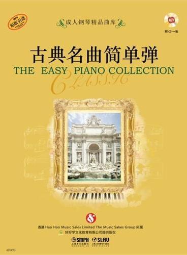 古典名曲简单弹 附CD一张
