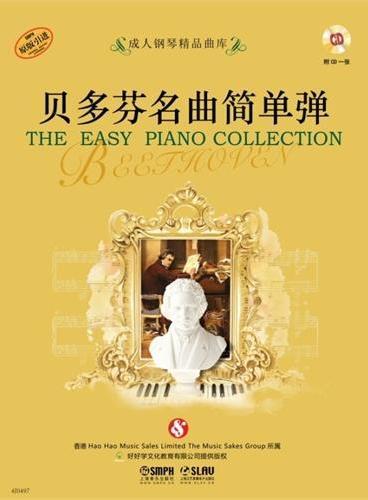 贝多芬名曲简单弹 附CD一张