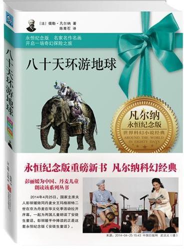 八十天环游地球(彭丽媛为中国、丹麦儿童朗读的永恒纪念版系列重磅新书,习主席酷爱的凡尔纳科幻经典小说。)