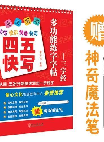 多功能练字字帖-三字经(四五快写)