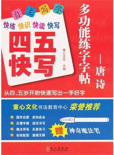 多功能练字字帖-唐诗(四五快写)