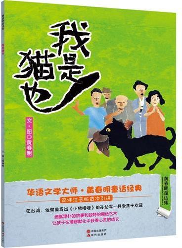 黄春明童话集:我是猫也