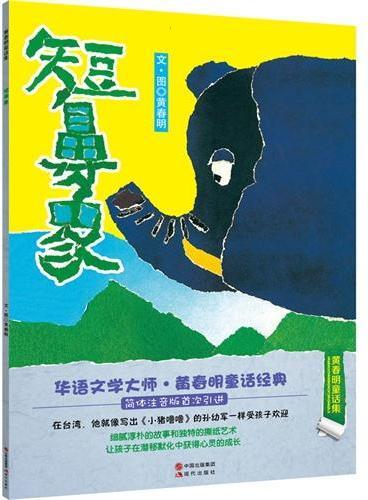 黄春明童话集:短鼻象