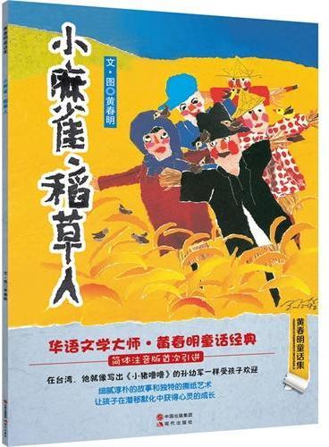 黄春明童话集:小麻雀?稻草人