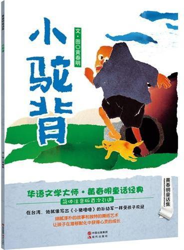 黄春明童话集:小驼背