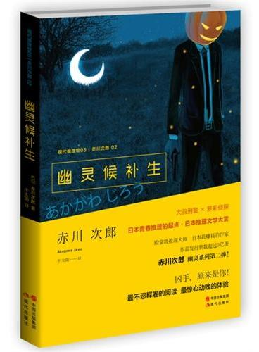 幽灵候补生(日本殿堂级推理大师、超级畅销书作家赤川次郎,经典代表作,幽灵系列第二本)