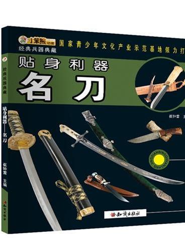 经典兵器典藏 贴身利器——名刀