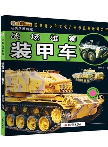 经典兵器典藏 战场雄狮——装甲车