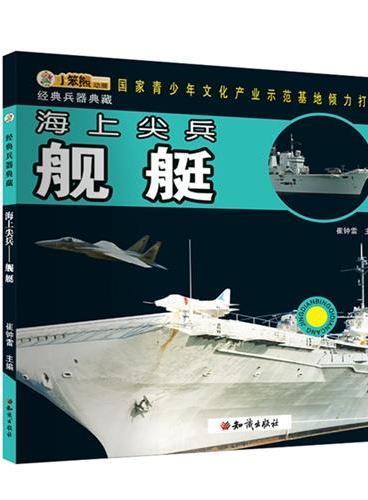 经典兵器典藏 海上尖兵——舰艇