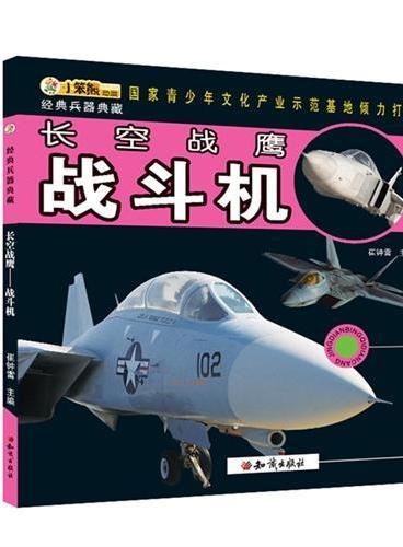 经典兵器典藏 长空战鹰——战斗机