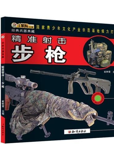 经典兵器典藏 精准射击——步枪
