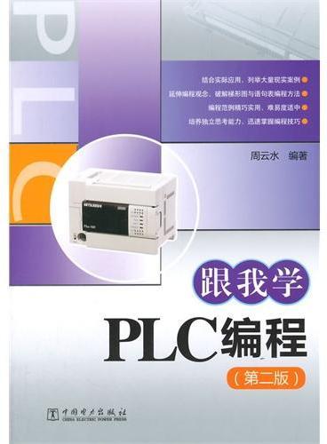 跟我学PLC编程(第二版)
