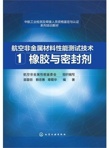 航空非金属材料性能测试技术(1)--橡胶与密封剂