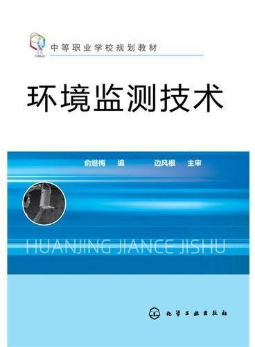 环境监测技术(俞继梅)