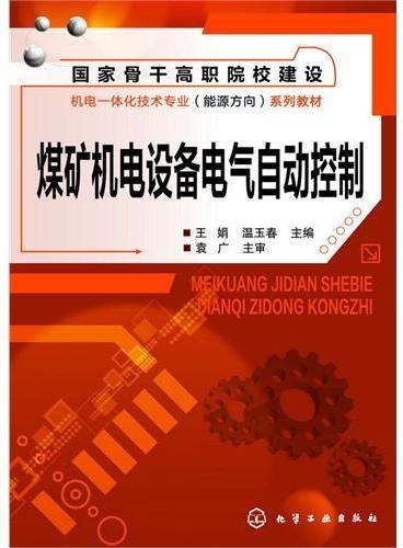 煤矿机电设备电气自动控制(王娟)