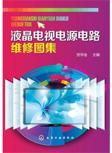液晶电视电源电路维修图集