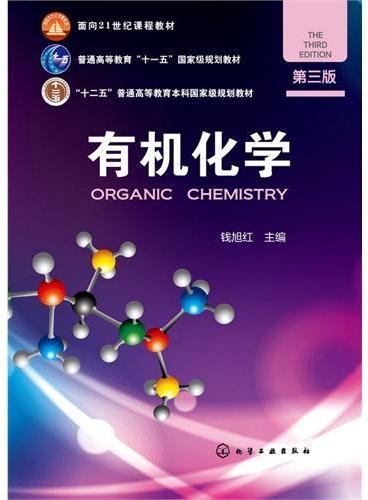 有机化学(钱旭红)(第三版)